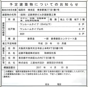 Fukuokakintetsu180316