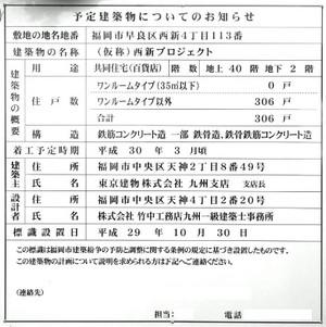 Fukuokanishijin180317