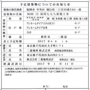 Fukuokahawkstown180319