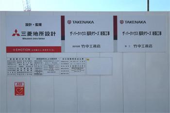 Fukuokahawkstown180327