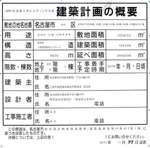 Nagoyamitsui180416