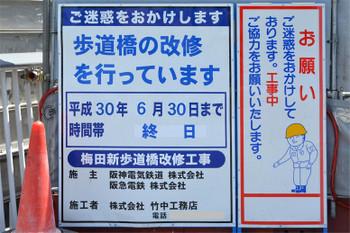 Osakaumeda18041325