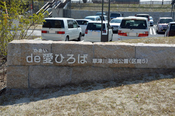 Kusatsu180552