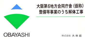 Osakaotemachi180514