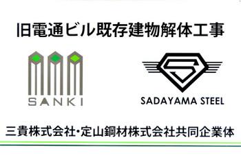Osakadojima180637