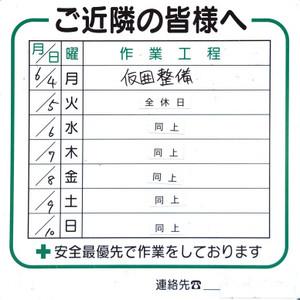 Osakasonezaki180613