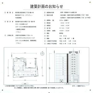 Osakasonezaki180618