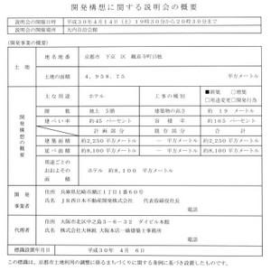 Kyotojr180814
