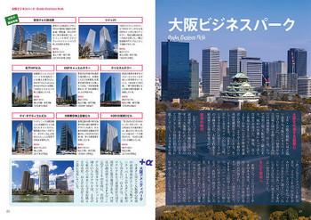Osakasample180813