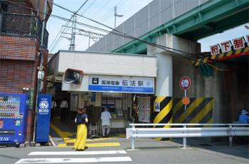 Osakadempo180818