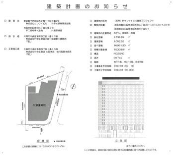Osakasankei180814