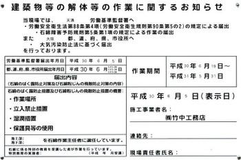 Hanshin18082112