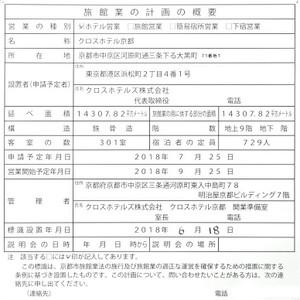Kyotokiyamachi180922