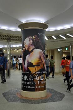 Osakaamuro180917