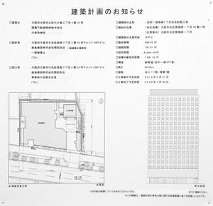 Osakasonezaki180915