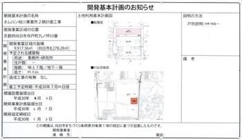 Kyotoomron180916
