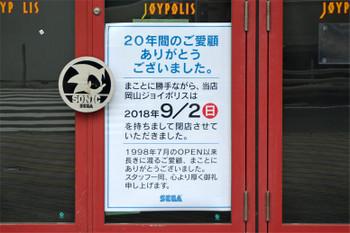 Okayamaryobi180919