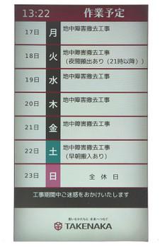 Osakasekisui180914