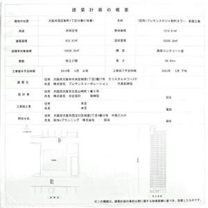 Osakanssmc181020