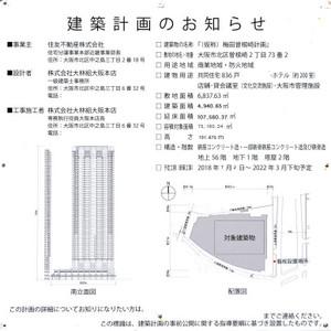 Osakasonezaki181019