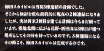 Osakaskybldg181029