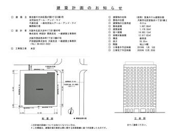 Osakadojima181055