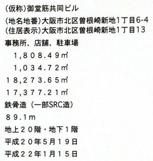 Osakamido181013