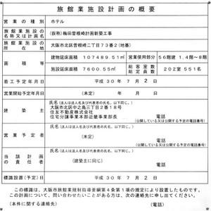 Osakasonezaki181118