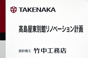 Osakatakashimaya181112