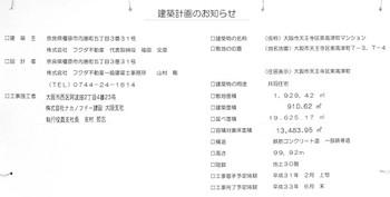 Osakauehonmachi181118