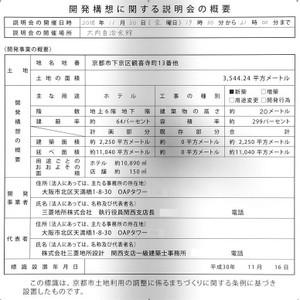Kyototanba190184