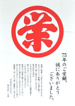 Nagoyamaruei190112