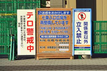 Kyototanba190182
