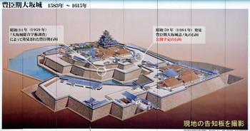Osakaosakajo190114