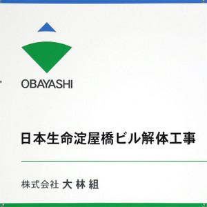 Osakanissay190212