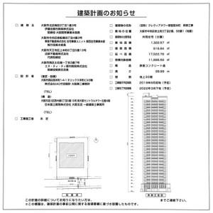 Osakaaduchi190315