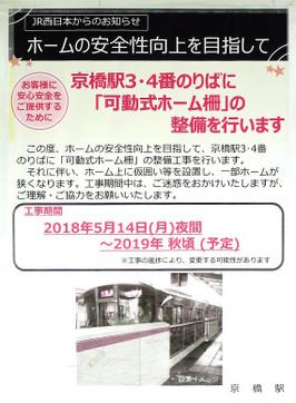 Osakakyobashi190312