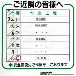 Osakaotemachi190315
