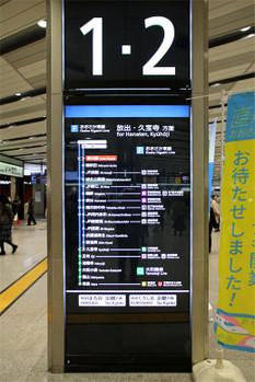 Osakajrshin190323