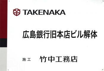 Hiroshimabank190313