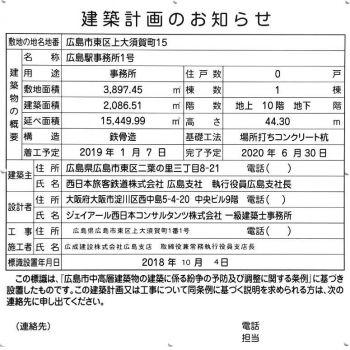 Hiroshimajr190387