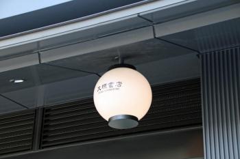 Kyotoksk190426