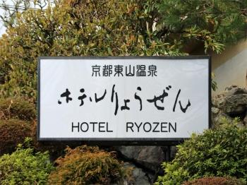 Kyotoryozen190514