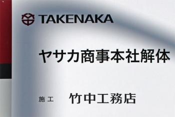 Kyotoyasaka190414