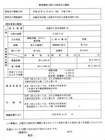 Kyotoyasaka190415