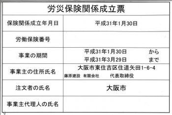 Osakachayamachi190315