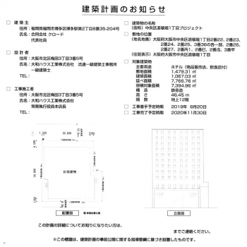 Osakacosmospc190915