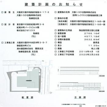 Osakaebina190625
