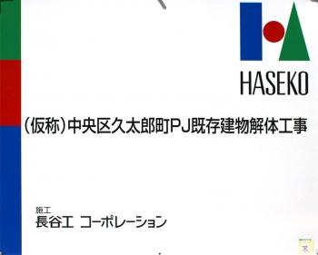 Osakaproroute190716