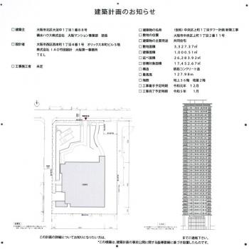Osakasekisui190717